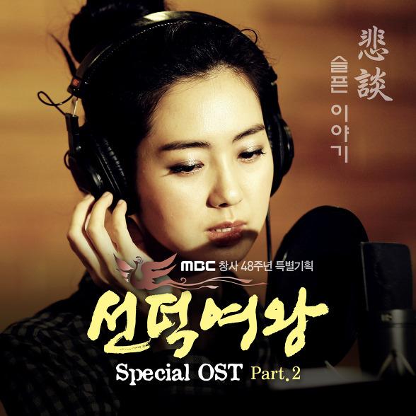 선덕여왕 Special Part 2 앨범정보